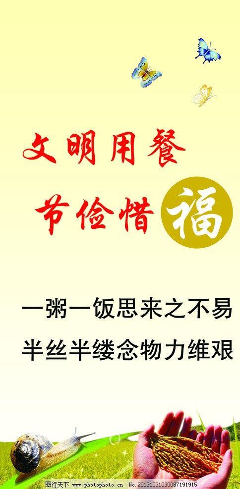 文明用餐 节俭惜福 蝴蝶 卡通蝴蝶 黄色背景 渐变背景 稻谷 手捧稻谷图片