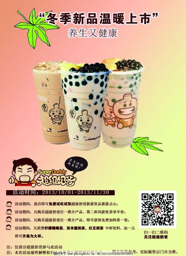 奶茶宣传单图片_展板模板