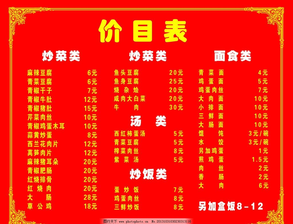 饭店价目表 边框 菜品价格 花纹 饭店价格 菜单 黄色 dm宣传单 广告设