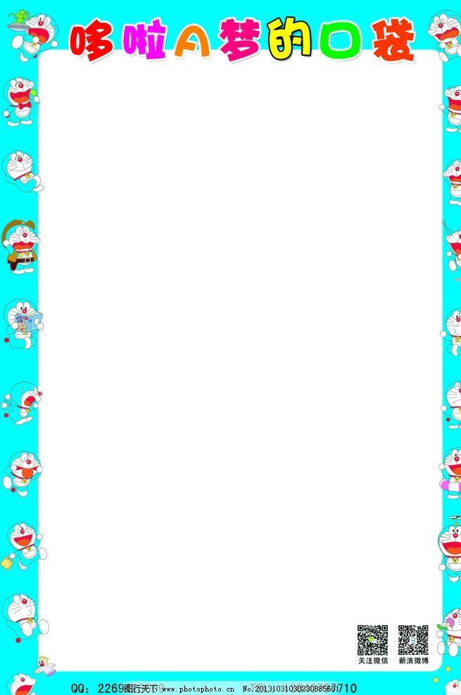 哆啦a梦公告栏 卡通猫展板 蓝色背景 卡通背景 展板模板 广告设计模板
