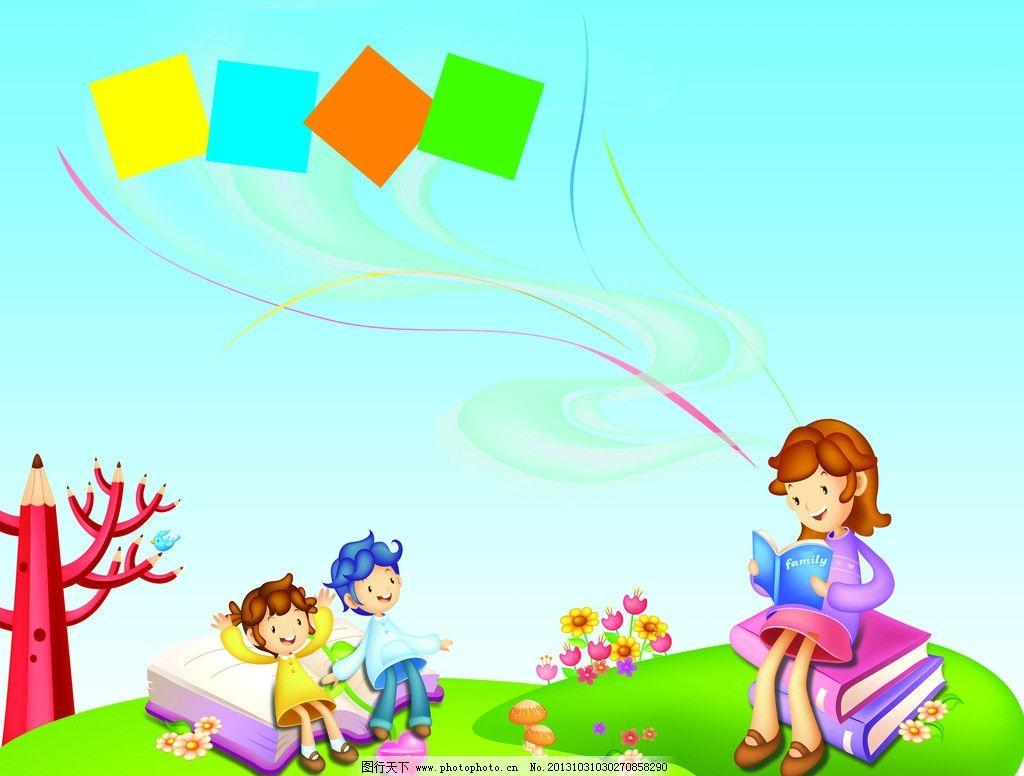 绿草 小红旗 板报 太阳 卡通 幼儿园背景 小花 红花绿草 幼儿园小孩子