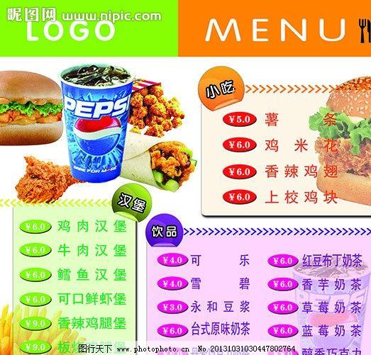 快餐价目表 汉堡 可乐 快餐菜单 广告设计模板 源文件