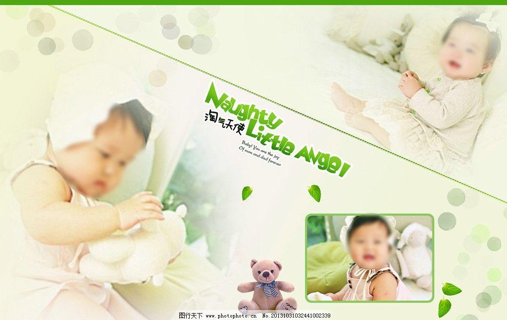 人物图库 儿童照 可爱儿童 少儿摄影 拍照 照片 照相 分层 儿童相册
