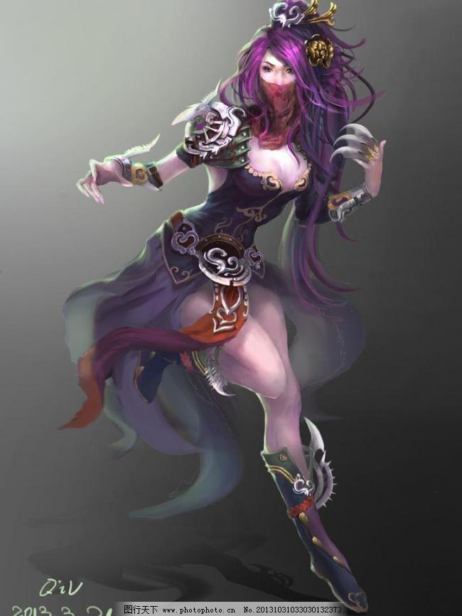 游戏原画 游戏设定 美女 性感 美腿 蒙面 紫发 女刺客 武侠 侠客 古装