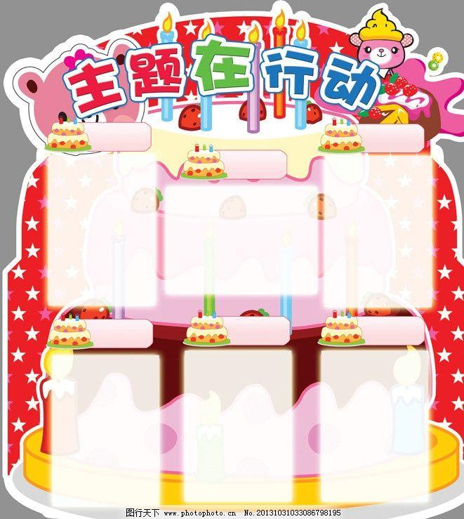 幼儿园主题墙 蛋糕形 幼儿主题背景 可爱卡通图案 主题行动墙 蛋糕 幼