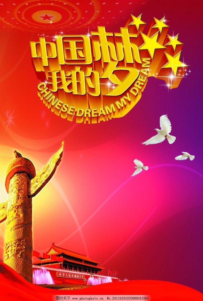 中国梦 中国梦素材下载 中国梦模板下载 中国梦我的梦 绸带 底纹
