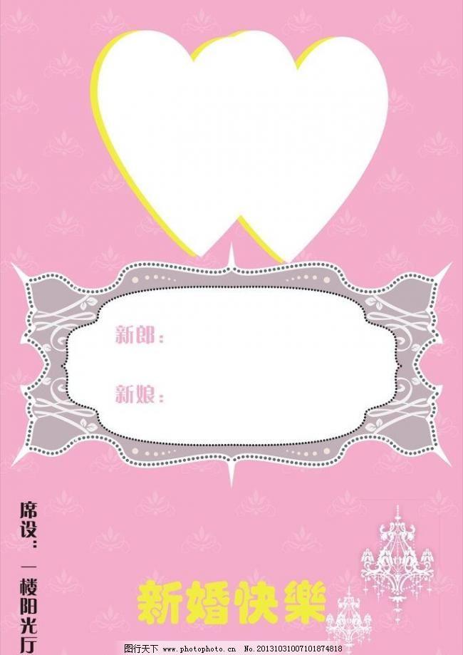 婚礼素材 结婚素材 欧式风格婚礼 粉色 新婚快乐 欧式花边 婚礼海报