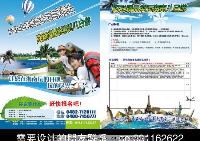 巴厘岛旅游宣传海报