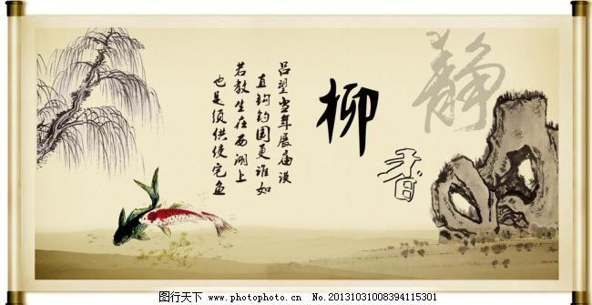 柳樹 古代風景 廣告設計模板 畫冊設計 卷軸 勵志標語 勵志標語模板