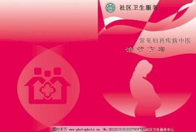 封面 方案/常见妇科疾病中医治疗方案封面图片