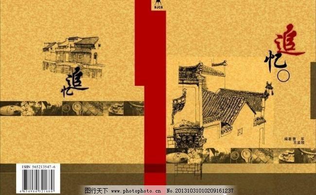 书籍封面设计 书籍 黄色封面 仿古黑白质 追忆古风 感民居古城 水墨图片