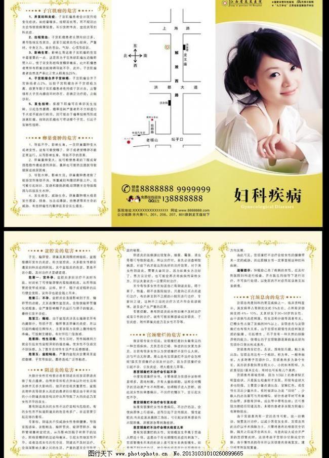 折页 妇科疾病 医疗/医疗三折页 妇科疾病(未转曲)图片