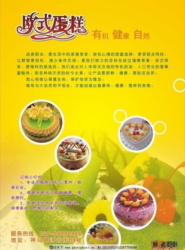 橙子 蛋糕店 广告设计 画册 黄色背景 健康 蓝莓 欧式蛋糕 蛋糕店