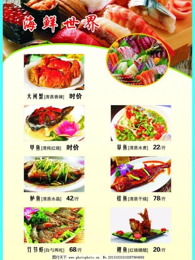 广告设计模板 海鲜 画册设计 菜谱 海鲜 菜谱设计 酒店 餐厅 菜单