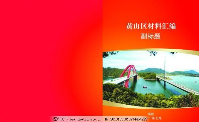 封底 高贵 广告设计 广告设计模板 红色 画册设计 政府企业汇报材料