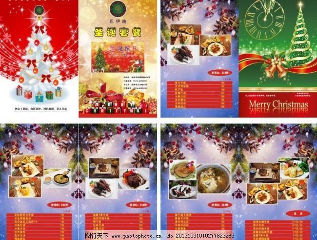 cdr 菜单 广告设计 红酒 节日 酒 咖啡 铃铛 牛排 披萨 圣诞菜单 圣诞