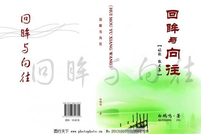 诗集封面 封面设计 广告设计模板 画册设计 流水 诗歌 向往 小桥