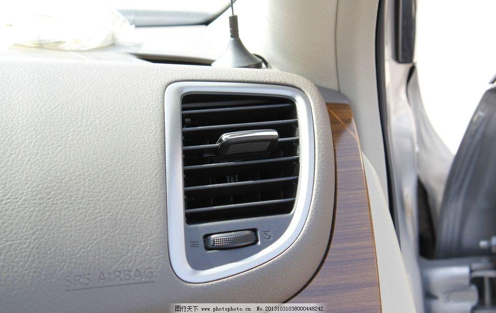 汽车车头空调图片