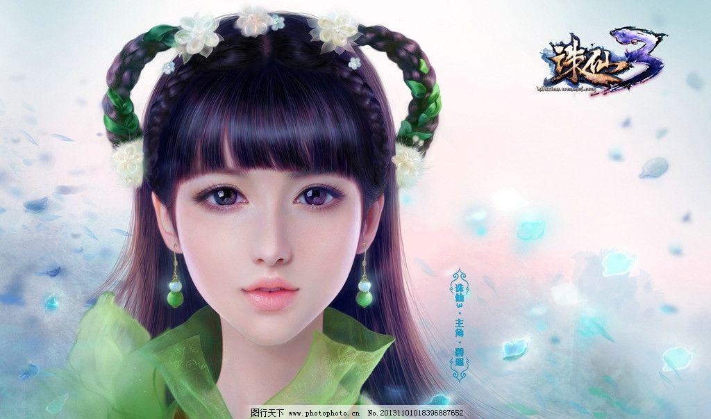 碧瑶 武侠人物 玄幻 诛仙3 诛仙 美女 手绘美女 游戏原画 网游美女
