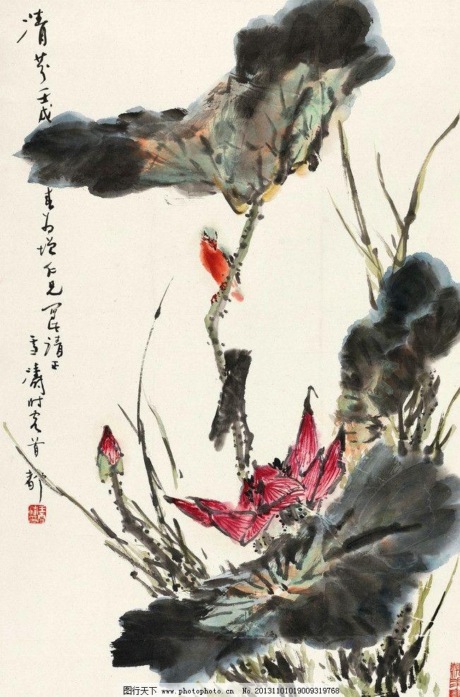 清芬 王雪涛 国画 荷花 荷叶 清香 花鸟 水墨画 中国画 绘画书法 文化