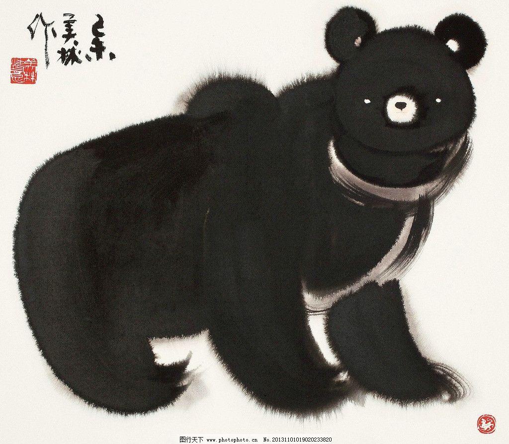 黑熊 韩美林 国画 熊 动物 水墨画 中国画 绘画书法 文化艺术 设计