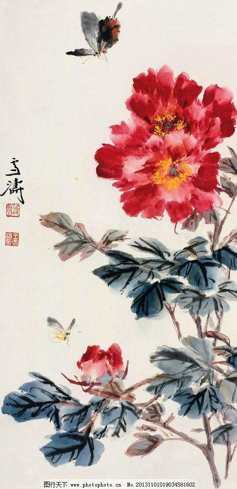 牡丹 王雪涛 国画 蝴蝶 写意 富贵 富贵吉祥 花鸟 水墨画 中国画 绘