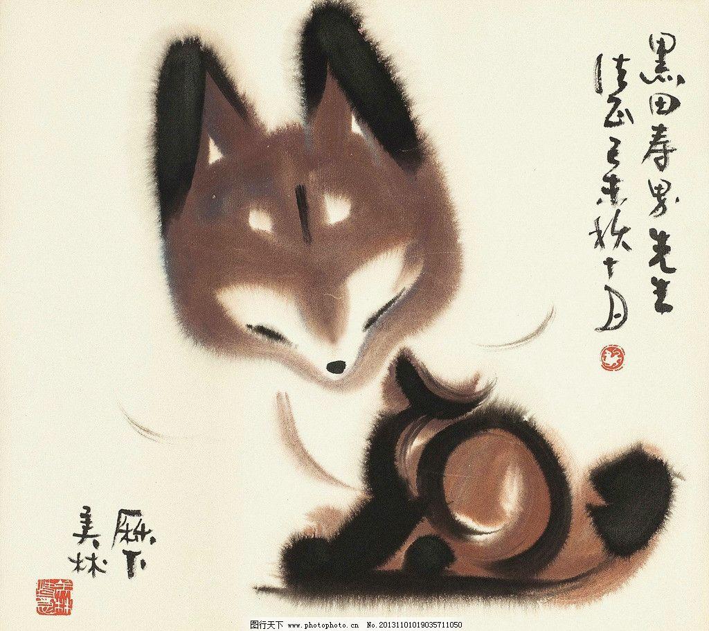 狐狸 王雪涛 国画 小狐 动物 水墨画 中国画 绘画书法 文化艺术 韩