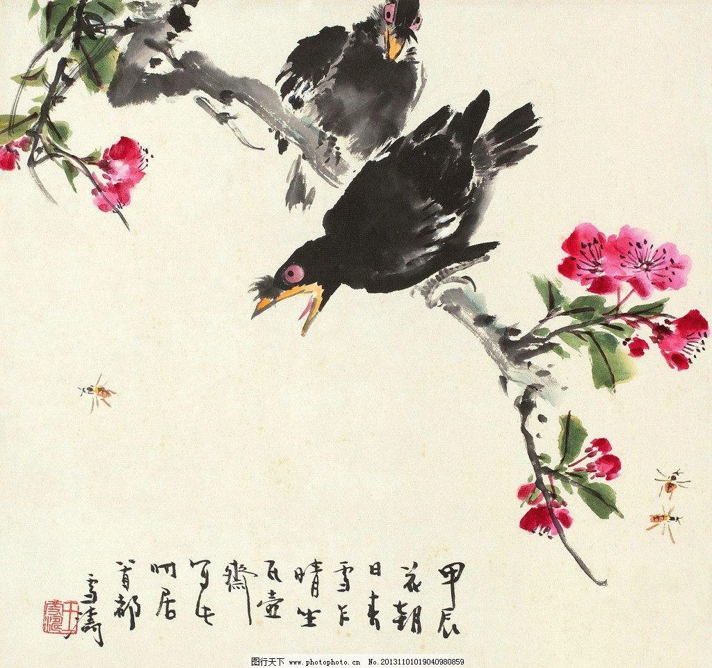 桃花八哥 王雪涛 国画 桃花 八哥 水墨画 中国画 绘画书法 文化艺术