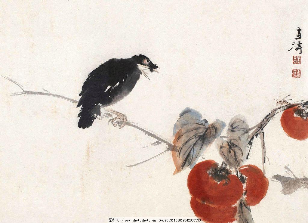 事事如意 王雪涛 国画 柿子 八哥 吉祥 写意 花鸟 水墨画 中国画 绘画