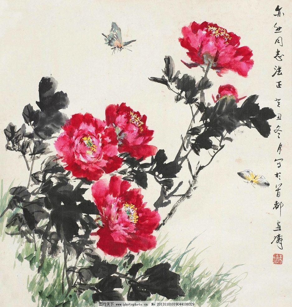 牡丹 王雪涛 国画 蝴蝶 写意 富贵 富贵吉祥 花鸟 水墨画 中国画 绘画