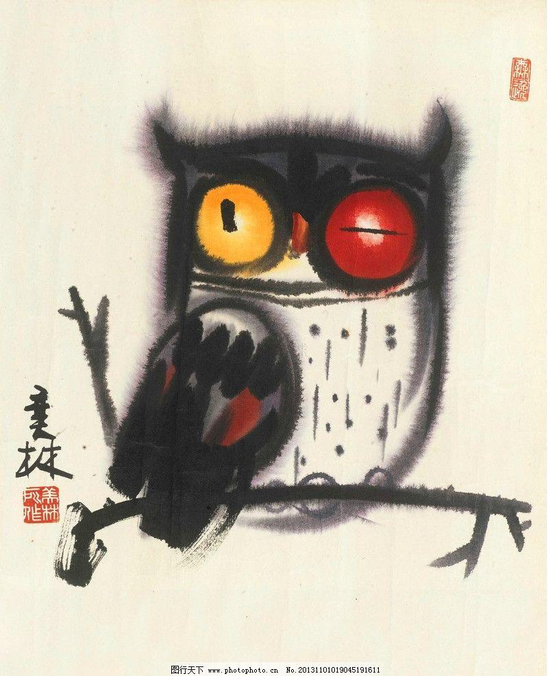 猫头鹰 韩美林 国画 动物 水墨画 中国画 绘画书法 文化艺术