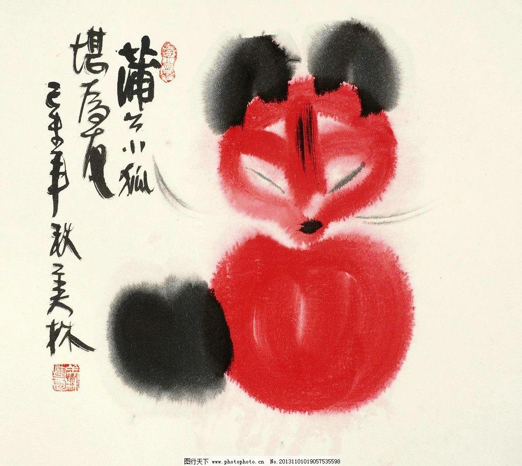 蒲公小狐 王雪涛 国画 狐狸 小狐 蒲松龄 动物 水墨画 中国画 绘画