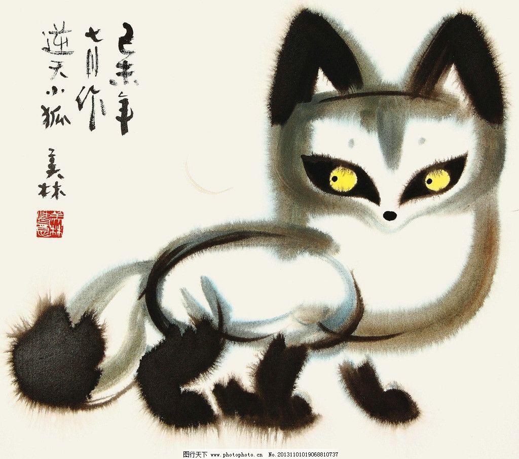 逆天小狐 王雪涛 国画 狐狸 小狐 动物 水墨画 中国画 绘画书法 文化