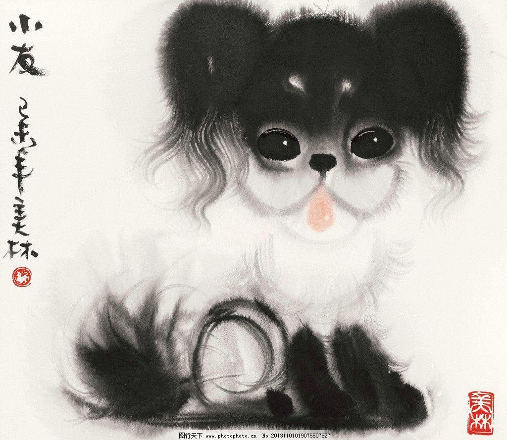 小友 王雪涛 国画 猴子 狗 戌狗 小狗 生肖 十二生肖 水墨画