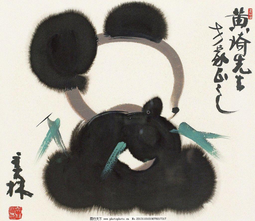 熊猫图 韩美林 国画 熊猫 动物 水墨画 中国画 绘画书法 文化艺术