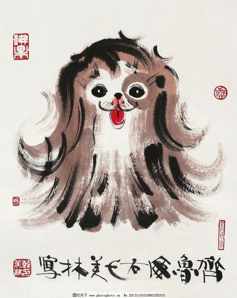 小狗 王雪涛 国画 猴子 狗 戌狗 生肖 十二生肖 水墨画 中国画 绘画