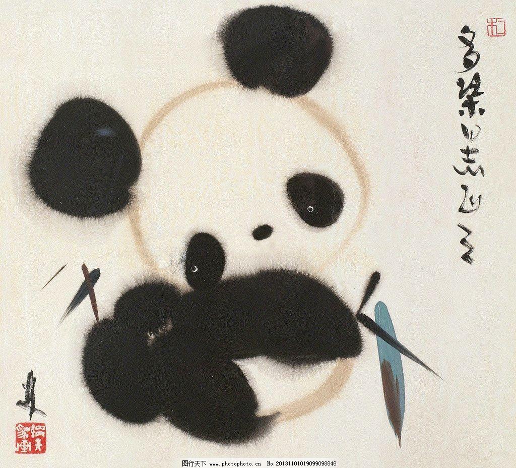 熊猫抱竹 韩美林 国画 动物 水墨画 中国画 绘画书法 文化艺术