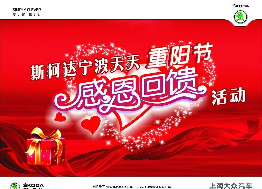 斯柯达红色喜庆背景 斯柯达 红色背景 感恩回馈 礼盒 爱心 重阳节