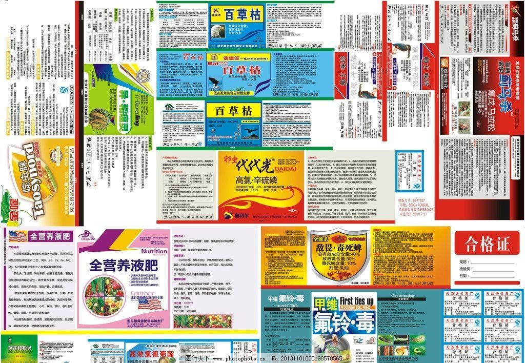 农化标签 农化 标签 素材 模板 图谱 源文件素材 其他 标识标志图标