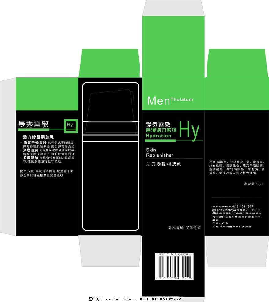 曼秀雷敦润肤乳包装盒 包装盒 曼秀雷敦 润肤乳 男性 化妆品 包装设计