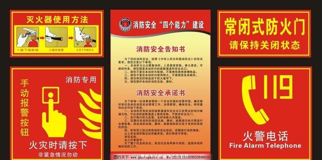 消防安全图片