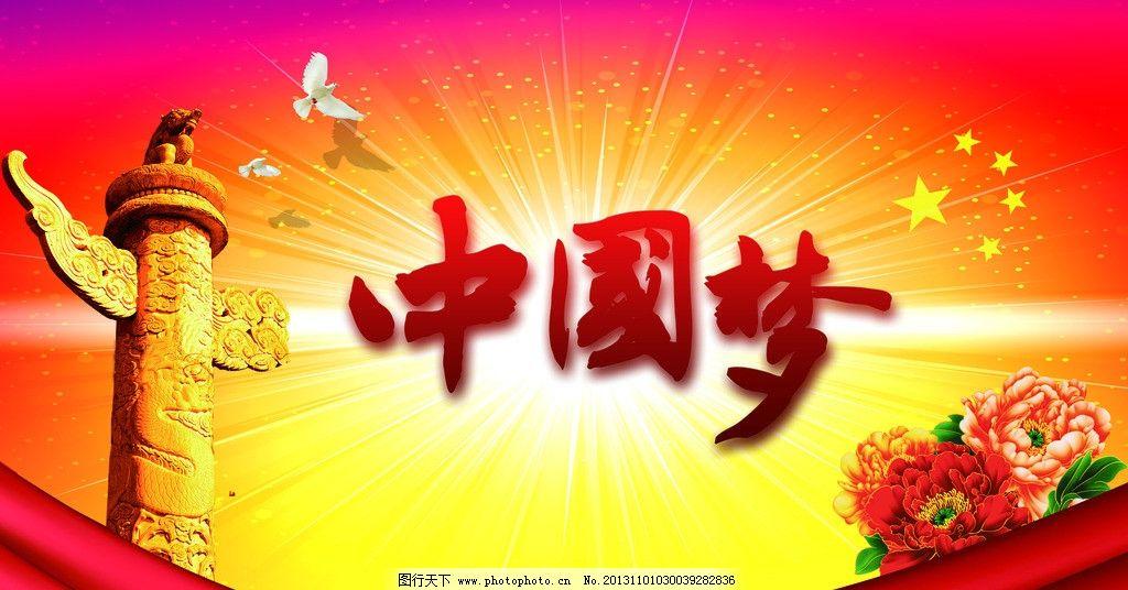 中国梦 中国梦海报 我的中国梦 中国梦展板 中国梦背景 中国梦我的梦