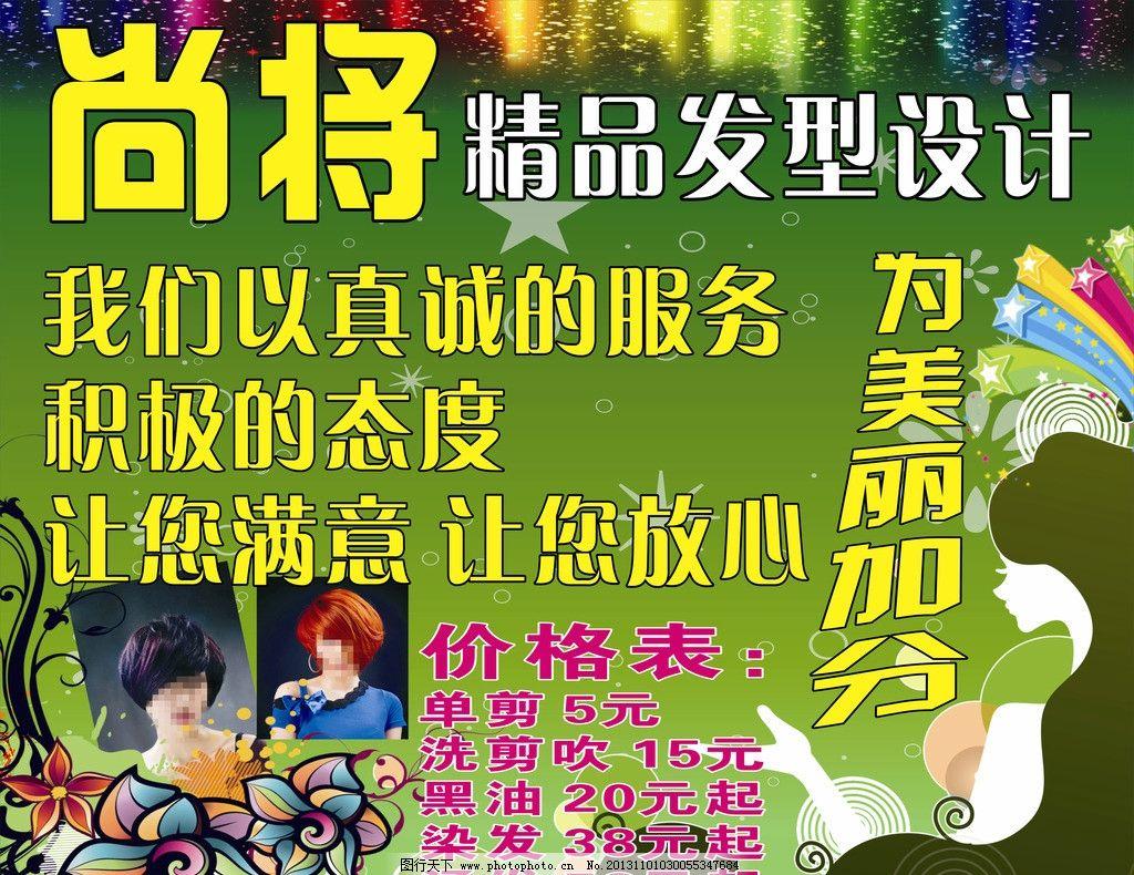 美发海报 美发 理发 发型设计海报 发型设计 发型 绿色海报 矢量图 海