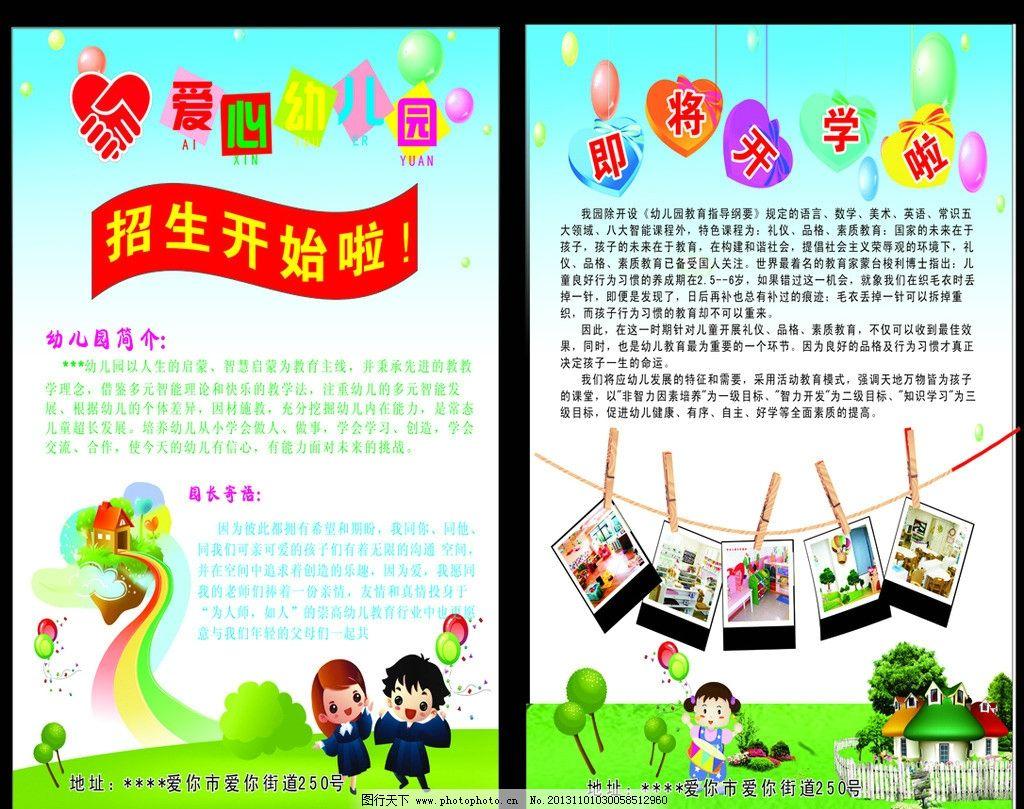 幼儿园招生彩页 爱心握手标志