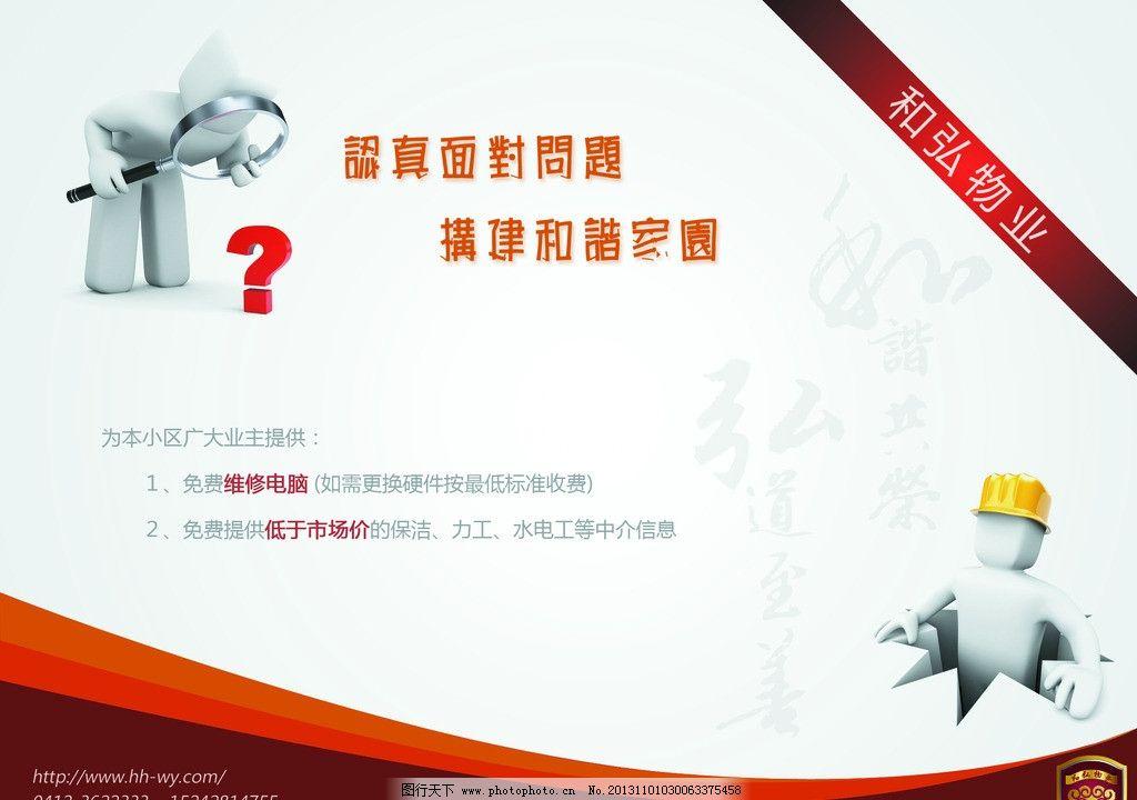 物业广告 物业      维修 物业维修 海报设计 广告设计模板 源文件 72
