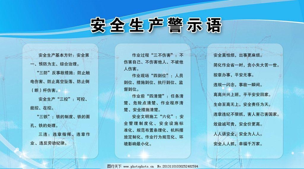 安全生产警示语 工地 标语 展板模板 广告设计模板 源文件