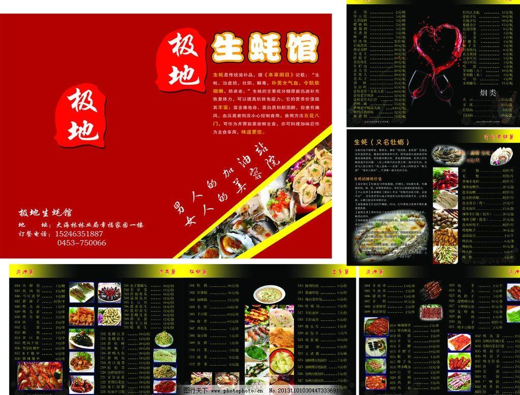 古典 花纹 菜谱 菜单 套菜 生蚝 海鲜 烧烤 酒水 炒饭 大虾 扇贝 菜单