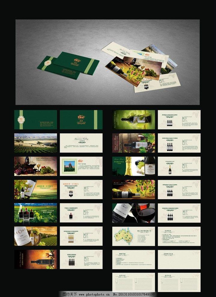设计图库 广告设计 其他  葡萄宣传册设计 明信片 葡萄酒 酒桶 酒杯图片