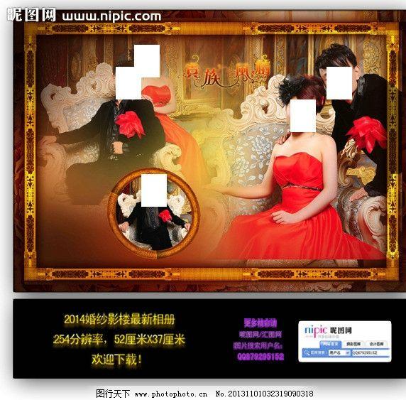 影楼 婚纱 相册 结婚 爱情 婚纱照 欧洲 皇室 结婚照 模板图片