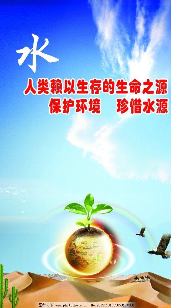 珍惜水资源 标语 保护环境 环保 公益广告 保护地球 家园 蓝天 白云